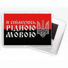Купить Магнітик Я спілкуюсь рідною мовою (на червоно-чорному фоні) в интернет-магазине Каптерка в Киеве и Украине