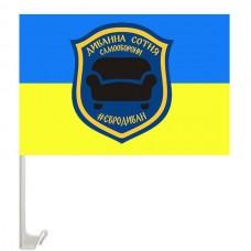 Купить Автофлаг Диванная сотня Самообороны в интернет-магазине Каптерка в Киеве и Украине