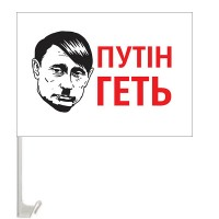 Автомобільний прапорець Путін геть!