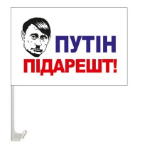 Автофлаг Путiн Пiдарешт