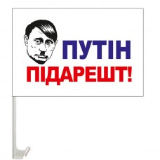 Купить Автофлаг Путiн Пiдарешт в интернет-магазине Каптерка в Киеве и Украине