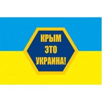 Флаг Крым - это Украина