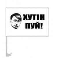 Автомобільний прапорець ХУТIН ПУЙ!