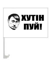 Автофлаг ХУТIН ПУЙ!