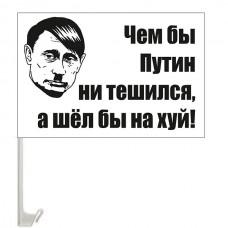 Автомобільний прапорець Чем бы Путин ни тешился
