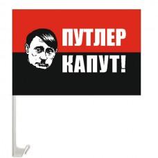 Купить Автофлаг Путлер капут! в интернет-магазине Каптерка в Киеве и Украине
