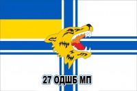 Флаг 27 ОДШБ Морской Пехоты Украины
