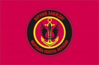 Прапор Морська пiхота України з девізом Вірний завжди!