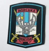Шеврон Морська Піхота Україна