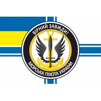 Флаг Морська пiхота України Вірний завжди! на фоні прапора ВМС