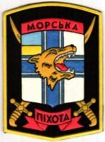 Шеврон Морська Піхота Україна Вовк