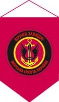 Вимпел Морської піхоти України з девізом Вірний завжди!
