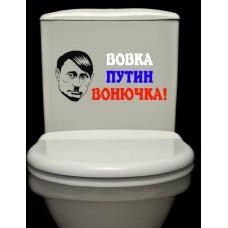 Наклейка на унитаз Путин Вонючка