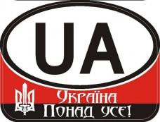 Наклейка Україна понад усе!