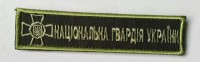 Нашивка Національна гвардія України