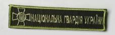 Купить Нашивка Національна гвардія України в интернет-магазине Каптерка в Киеве и Украине