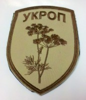 Шеврон УКРОП койот