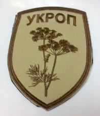 Шеврон УКРОП