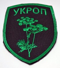 Купить Шеврон УКРОП в интернет-магазине Каптерка в Киеве и Украине