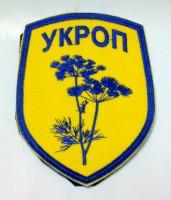 Шеврон УКРОП жовтий