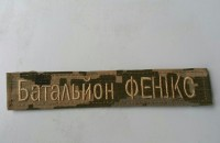 Нашивка Батальйон Феникс