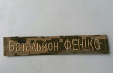 Купить Нашивка Батальйон Феникс в интернет-магазине Каптерка в Киеве и Украине
