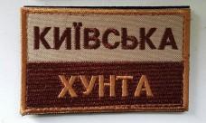 Купить Нашивка Київська хунта в интернет-магазине Каптерка в Киеве и Украине