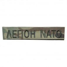 Нашивка ЛЕГІОН NATO