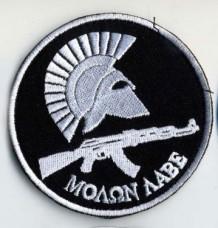 Шеврон Molon Labe - Девіз, спартанський шолом і АК (чорно-білий)