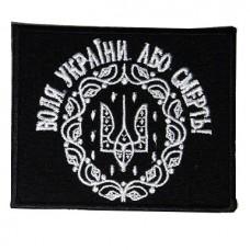 Нашивка Воля України - Або Смерть!