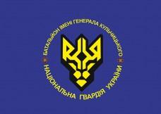 Купить Флаг Батальйон імені генерала Кульчицького (синій) в интернет-магазине Каптерка в Киеве и Украине