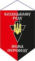 Вимпел Козацькому роду нема переводу