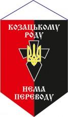 Вbмпел Козацькому роду нема переводу