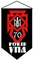 Вимпел 70 рокiв УПА