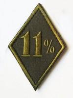Нашивка 11% олива