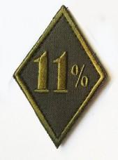 Купить Нашивка 11% олива в интернет-магазине Каптерка в Киеве и Украине