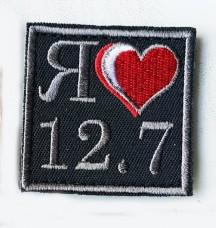 Нашивка Я люблю 12.7
