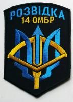 Шеврон Розвідка 14 ОМБр
