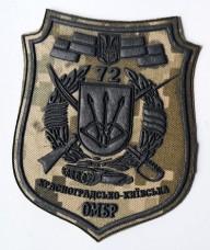 Шеврон 72 ОМБР резина фон укрпиксель