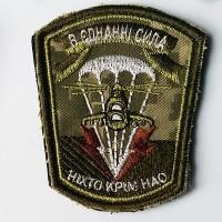 Шеврон 79 бригада Николаев