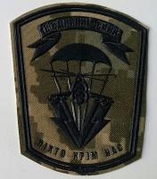 Шеврон 79 бригада В Єднанні Сила!