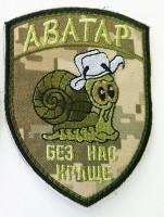 Шеврон АВАТАР полевой вариант
