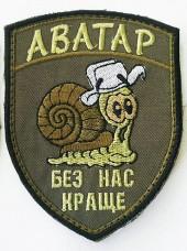 Шеврон АВАТАР Без Нас Краще!