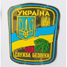 Шеврон Служба Безпеки України