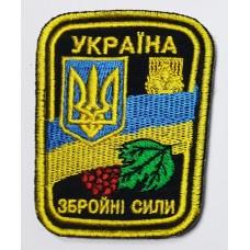 Шеврон Збройні сили України вишивка