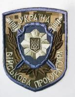 Шеврон Військова прокуратура