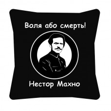 Декоративная подушка Нестор Махно Воля або смерть