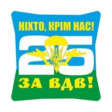 Купить Декоративна подушка 25 бригада ВДВ в интернет-магазине Каптерка в Киеве и Украине