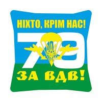 """Декоративна подушка 79 бригада """"За ВДВ!"""""""