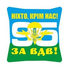 """Декоративна подушка 95 бригада """"За ВДВ!"""""""